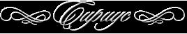 Сириус - художественная ковка, кованые издели